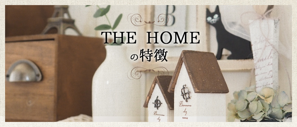 THE HOMEの特徴